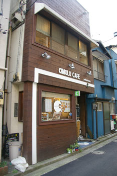 横浜にあるアートなカフェ「チモロカフェ ヨコハマ」の外観