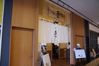 横浜みなとみらいにあるラーメン店「麺屋 甍」の入り口
