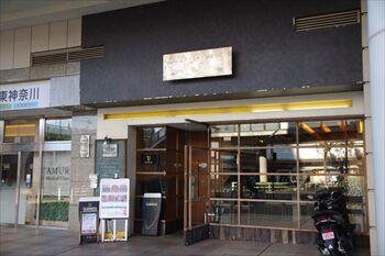 横浜東神奈川にある「KUBOTA食堂」の外観