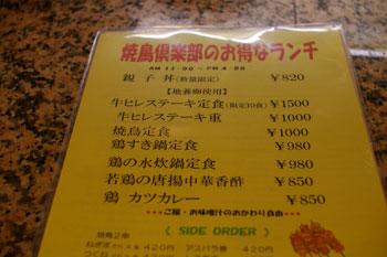 キュービックプラザ新横浜の「焼鳥倶楽部」のメニュー