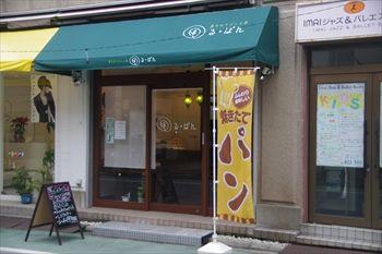 横浜白楽にあるパン屋「る・ぱん」の外観
