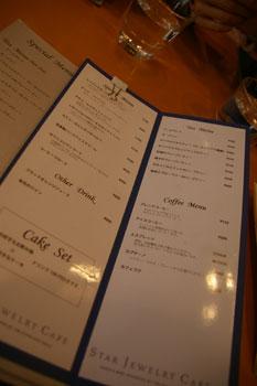 横浜元町「STAR JEWELRY CAFE(スタージュエリーカフェ)」のメニュー