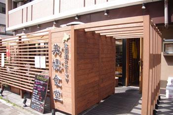 横浜関内にある食事処「北海道オホーツク 美幌食堂」の外観