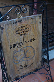 鎌倉のパン屋「KIBIYAベーカリー(KIBIYA BAKERY)」の看板