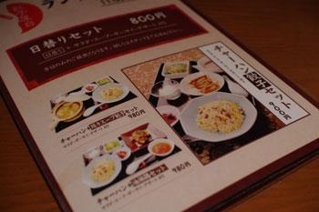 横浜モアーズの餃子専門店「餃子屋台」のメニュー