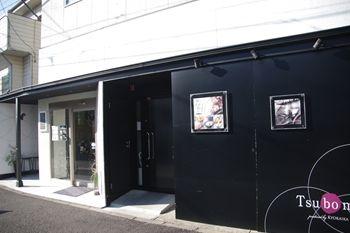 横浜白楽にあるアイスクリームのお店「Tsubomi」の外観