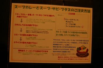 横浜関内の「Asian Bar RAMAI(ラマイ)」の注文方法