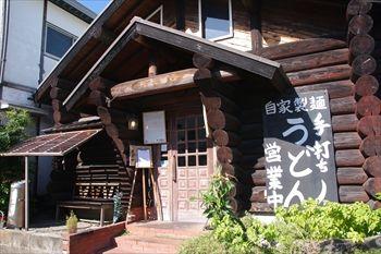 藤沢市にある手打ちうどんのお店「自遊席」の外観