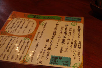 横浜元町の汐汲坂ガーデンにある和食ダイニング「菜彩」のメニュー