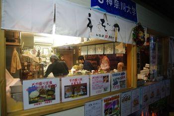 横浜白楽にある唐揚げ専門店「えぞや」の外観