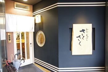 横浜センター北にある天ぷら屋「さくさく」の外観