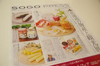 横浜そごうの「北海道の物産と観光展」