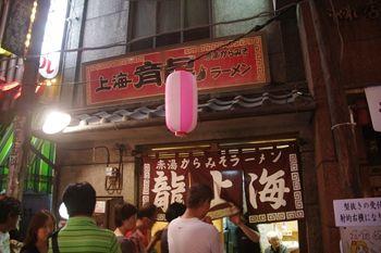 新横浜にある新横浜ラーメン博物館の龍上海の入り口
