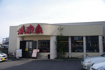 横浜新羽にあるラーメン店「横濱家」の外観