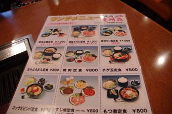 横浜菊名にある焼肉店「焼肉 慶州苑」のメニュー