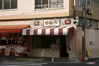横浜小机駅前の鯛焼き屋さん「鯛乃家」の外観