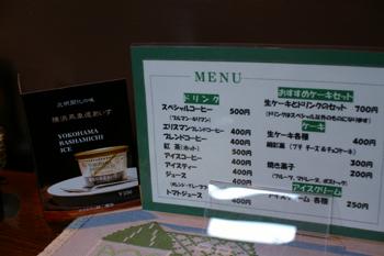 横浜山手のエリスマン邸喫茶室のメニュー