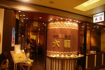 横浜相鉄ジョイナスの中国屋台料理のお店「大龍」