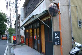 新横浜の焼鳥屋「焼鳥十兵衛」