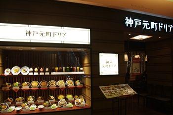 トレッサ横浜にあるドリアのお店「神戸元町ドリア」の外観