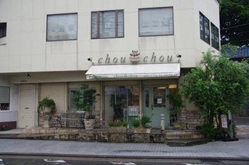 横浜片倉町にあるケーキショップ「シュシュ(chou chou)」の外観