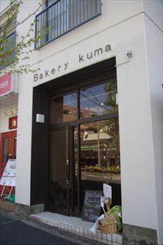 横浜青葉台にあるパン屋「Bakery kuma」の外観