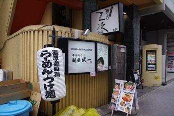 横浜関内にあるラーメン店「麺屋 武一」の外観