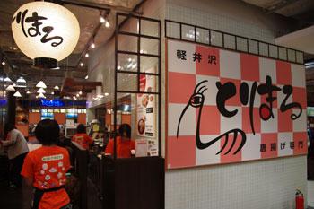 クイーンズスクエア横浜の唐揚げ専門店「とりまる」の外観