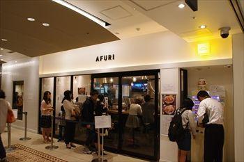 横浜にあるラーメン店「AFURI」の外観