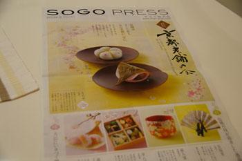 そごう横浜店の京都の物産展のチラシ