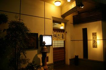 横浜馬車道にある老舗のとんかつ屋さん「勝烈庵」の外観