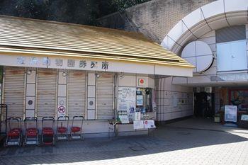 横浜金沢区にある「金沢動物園」の入り口