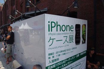 横浜赤レンガ倉庫の「iPhoneケース展」の入り口
