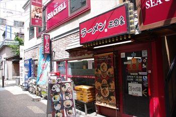 横浜関内にあるラーメン店「三國家」の外観