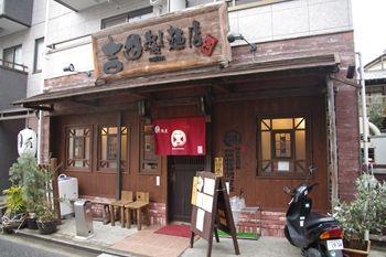 横浜金沢文庫にあるつけ麺店「吉田製麺店」の外観