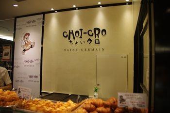 キュービックプラザ新横浜にあるパン屋「ちょいクロ」の外観