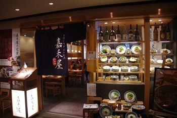 横浜シアルにあるおいしいうどん屋さん「嘉禾屋」の外観
