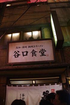 新横浜ラーメン博物館の「谷口食堂」の店頭
