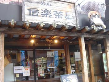横浜鶴見のラーメン屋「信楽茶屋」の入り口
