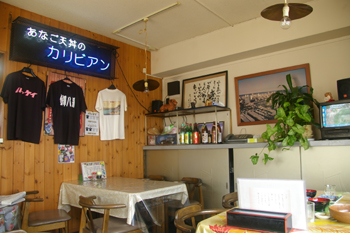 横浜野島公園近くにある定食屋「カリビアン」の店内