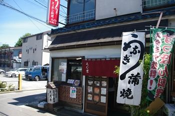 新横浜にあるうなぎ屋さん「御食事処 スズキ」の外観