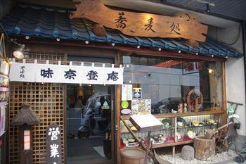 横浜日本大通りにある蕎麦屋「味奈登庵」の外観