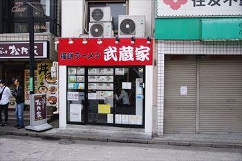 横浜菊名にある家系ラーメン店「武蔵家」の外観