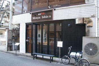横浜西口エリアのラーメン店「麺や維新」の店頭