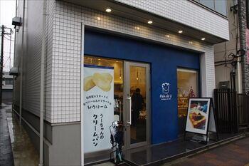 東神奈川にあるパン屋「パンドウー」の外観