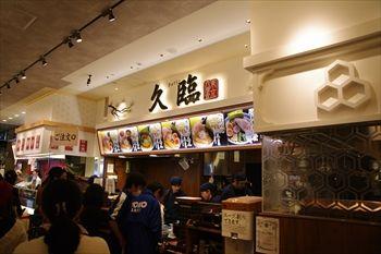 ららぽーと海老名にあるつけ麺店「久臨」の外観