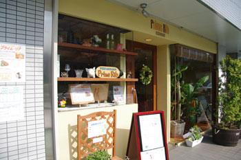 横浜鶴見にあるスペアリブのお店「プライム・リブ」の外観
