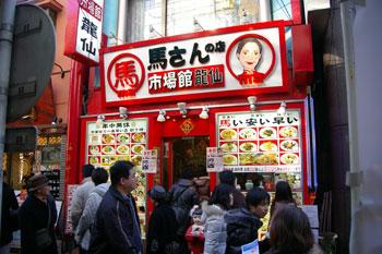 横浜中華街の「馬さんの店 龍仙 市場館」の外観