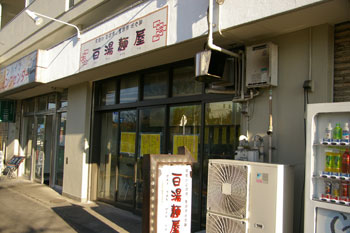 横浜本牧にある坦々麺のお店「白湯麺屋」の外観