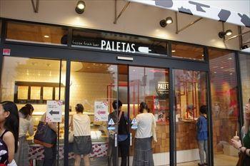 横浜桜木町にあるアイスクリームショップ「パレタス」の外観